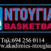 Ντούγιας Baskeball Academy...Δεν είσαι μόνος ..[βίντεο]
