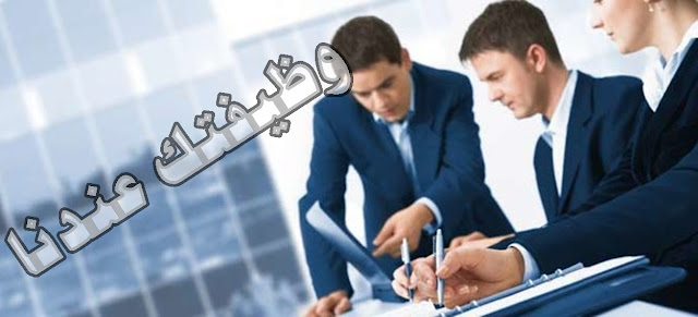 مطلوب على وجه السرعه موظفين  للعمل باكبر شركات عمان