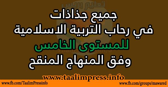جميع جذاذات في رحاب التربية الاسلامية للمستوى الخامس وفق المنهاج المنقح