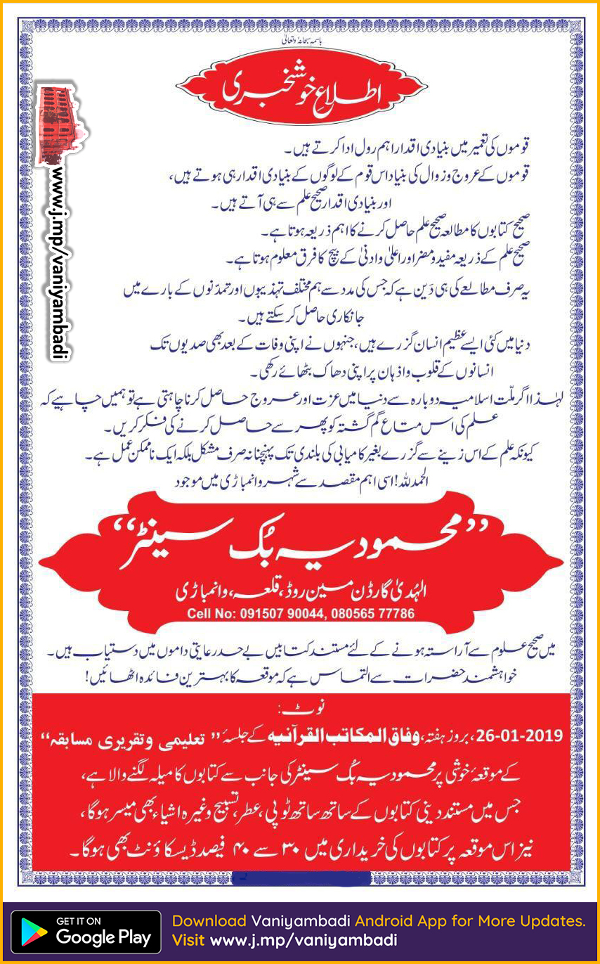 Program at Al-Huda Garden on 26-01-2019