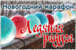 http://scrapclubekb.blogspot.ru/2016/11/ledanaja-raduga-perekluchaemsa-na-sinij.html