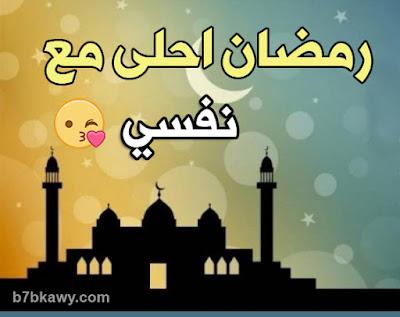 رمضان احلى مع نفسي