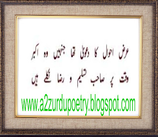 Urdu Design 2 line new and latest, 2 line design poetry , poetry, sms