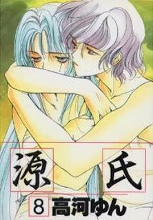 源氏 第01-08巻 [Genji vol 01-08]