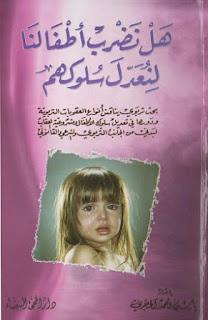 هل نضرب أطفالنا لنعدل سلوكهم ـ ياسين أحمد الحجري