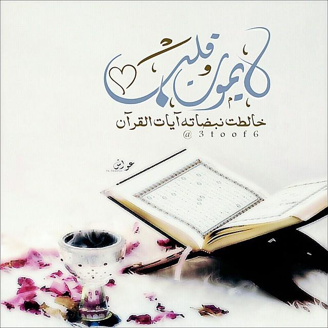 مدونة رمزيات لايموت قلب خالطت نبضاته آيات القرآن