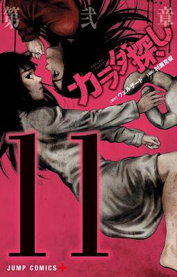 [Manga] カラダ探し 第01-11巻 [Karada Sagashi Vol 01-11] Raw Download