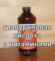 http://smart-internetshopping.blogspot.ru/2016/07/hyaluronic-acid.html