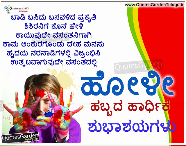 Happy Holi Greetings in Kannada