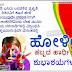 Happy Holi Greetings in Kannada