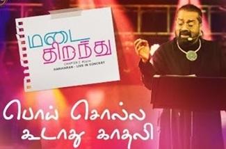 Poi Solla Koodathu | Hariharan | Run | Madai Thirandhu