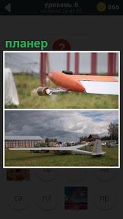 На небольшом аэродроме находятся планеры, готовые к полету
