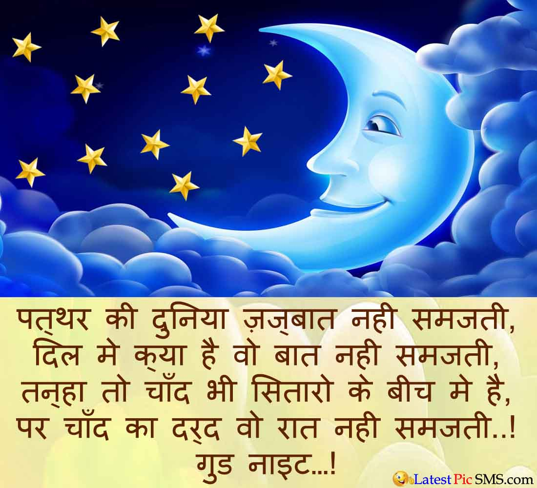 Moon Star Good Night SMS Text Quotes