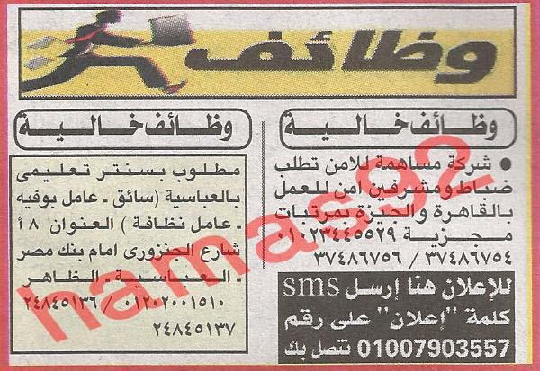 b6537a079 وظائف جريدة الاخبار المصرية الجمعة 3 رمضان - وظائف خاليه