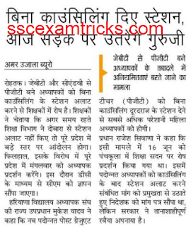 haryana jbt tgt promotion list news