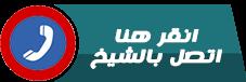 الشيخ الروحاني المغربي - 00212688684836