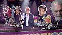 برنامج عيش الليلة حلقة الخميس 13-4-2017