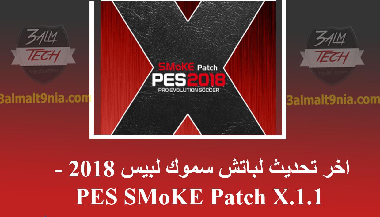 PES SMoKE Patch X.1.1 - عالم التقنيه