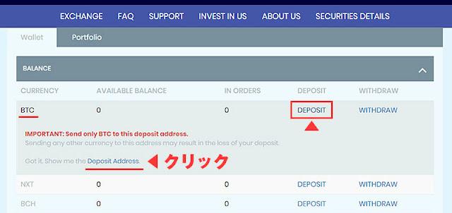 ビットコインの入金アドレスを表示させる