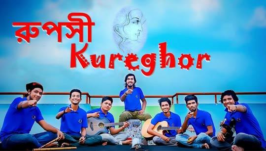 Ruposhi - Kureghor Band