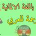افعال باللغة الالمانية مترجمة للعربي
