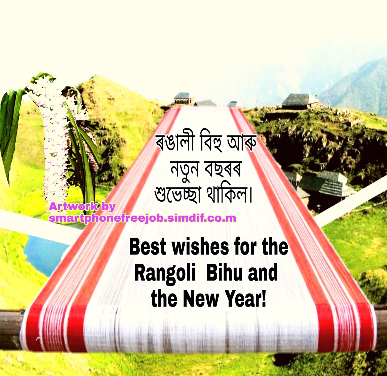 Rangali Bihu Sms And Greetings 2018