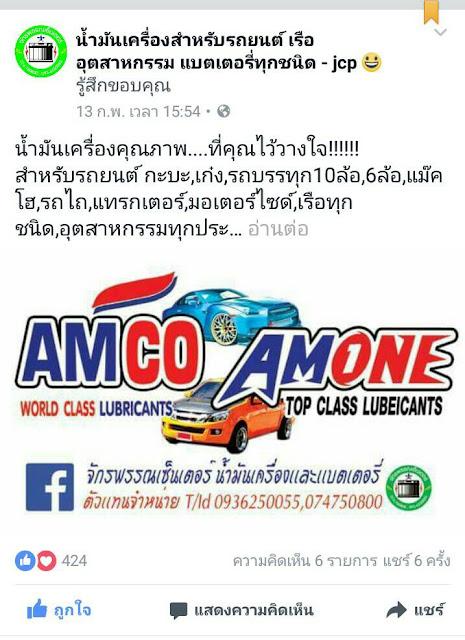 เลือกน้ำมันเครื่องอย่างไร,Amco,Amone