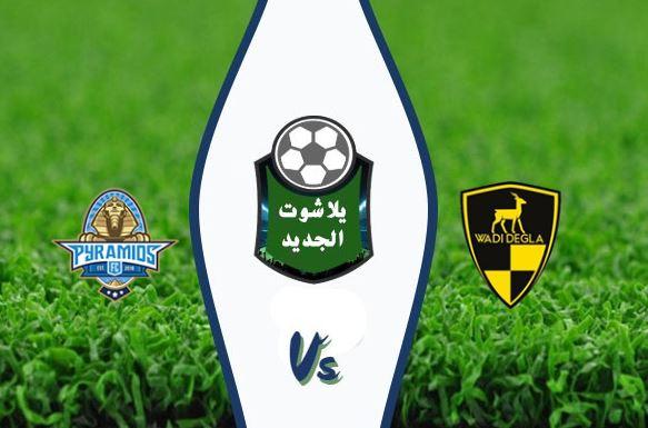 نتيجة مباراة بيراميدز ووادي دجلة اليوم الاربعاء 16 / سبتمبر / 2020 الدوري المصري