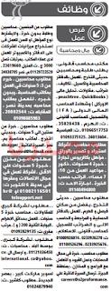 وظائف جريدة الوسيط القاهرة الجمعة 02-12-2016