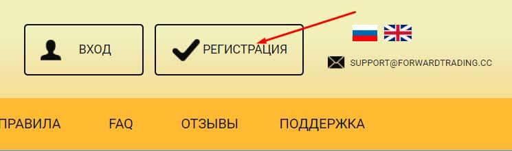 Регистрация в Forward Trading
