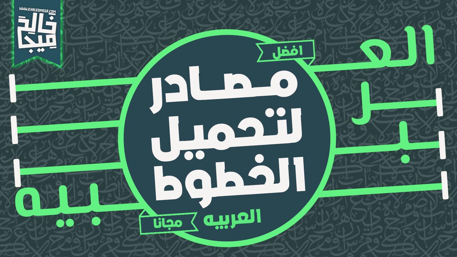 أفضل المواقع لتحميل الخطوط العربيه مجانا مهمين لكل مصمم
