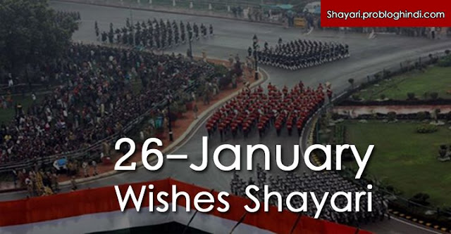 26 january shayari, 26 january kavita, 26 january poem, 26 january poetry, 26 january images, 26 january photos, 26 january sms shayari, 26 january shayari in hindi, 26 january greeting cards