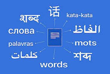 افضل مواقع لترجمة النصوص بدقة شديدة وصحيحة بدون اخطاء