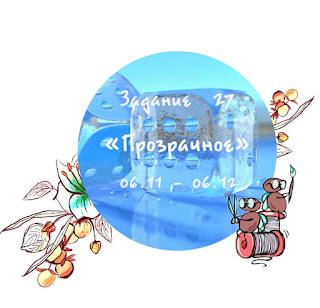 http://myhi-creativiti.blogspot.ru/2016/11/27.html