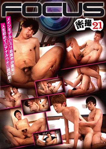 Get Film FOCUS 21