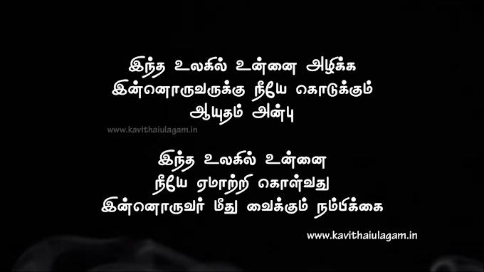 Tamil Kavithaigal | Anbu Kavithai | Nambikkai Kavithai