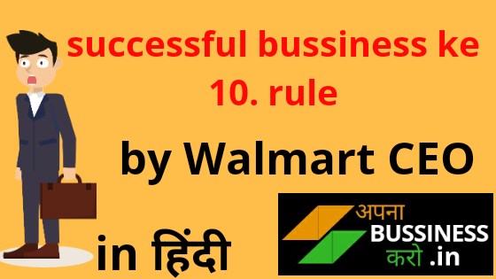 SUCCESSFUL BUSSINESS KE 10 RULE