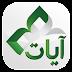 تحميل برنامج المصحف آيات القرآن الكريم Ayat مجانا