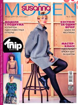 Журнал Susanna Moden 2017