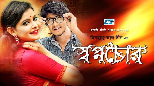 Shopnochor (2017) Bangla Natok Ft. Tausif Mahbub and Sobnom Fariya