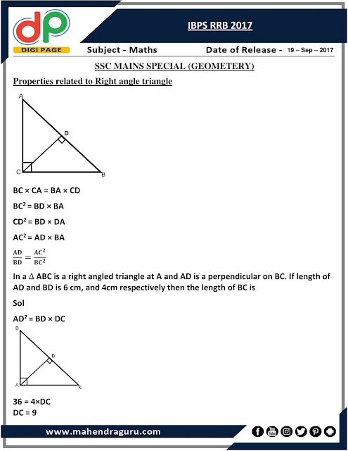 DP | SSC Mains Special (Geometery) | 19 - September - 17