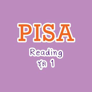 ข้อสอบ PISA วิชา Reading ชุดที่1