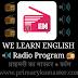 आओ अंग्रेजी सीखें - रेडियो कार्यक्रम : WE LEARN ENGLISH- Lesson: 68