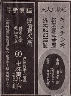12 広告「大阪 金扇」「中村両替店」