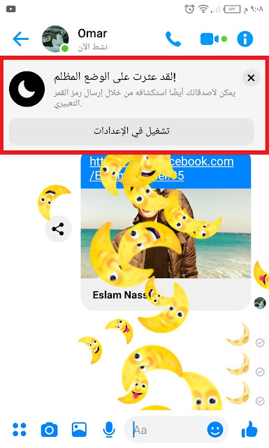 طريقة تفعيل الوضع الليلي Dark Mode في تطبيق ماسنجر Messenger