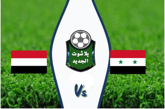 نتيجة مباراة سوريا واليمن اليوم 05-08-2019 بطولة اتحاد غرب آسيا