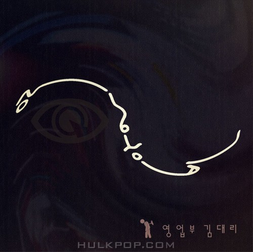 Yeo Hong Bin – Mr. Salesman – Single