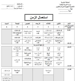 نماذج استعمال الزمن الأقسام المشتركة جميع المستويات