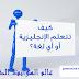 تطبيقات تعلم اللغة الانجليزية