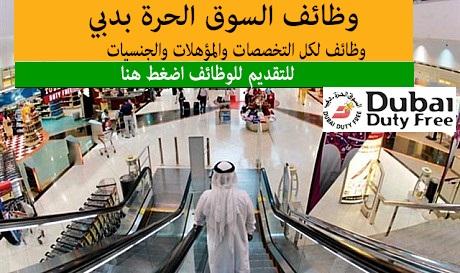 Souq Dubai Careers